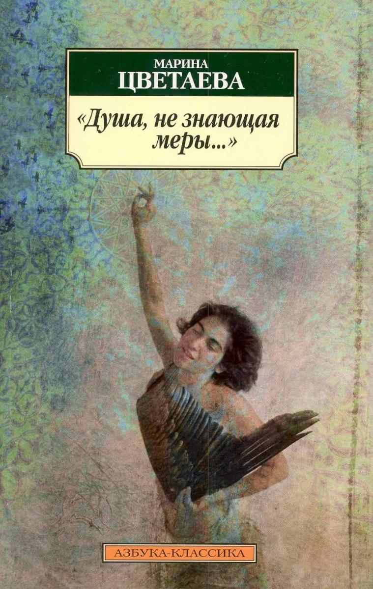 """Цветаева М. """"Душа, не знающая меры…"""""""
