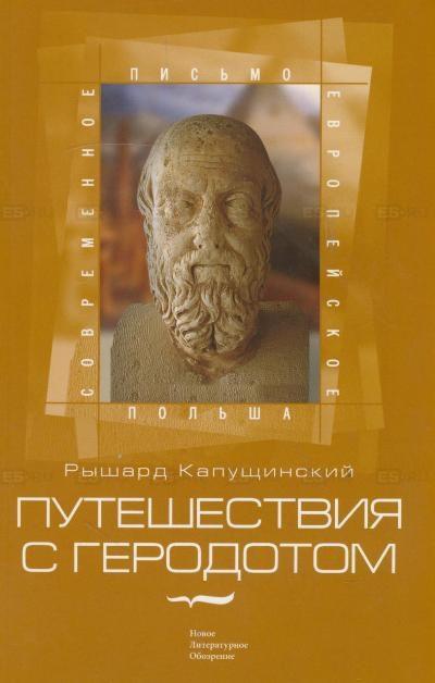 Капущинский Р. Путешествия с Геродотом обширный guangbo gbp0534 48k120 страница путешествия дневник путешествия кожа белый