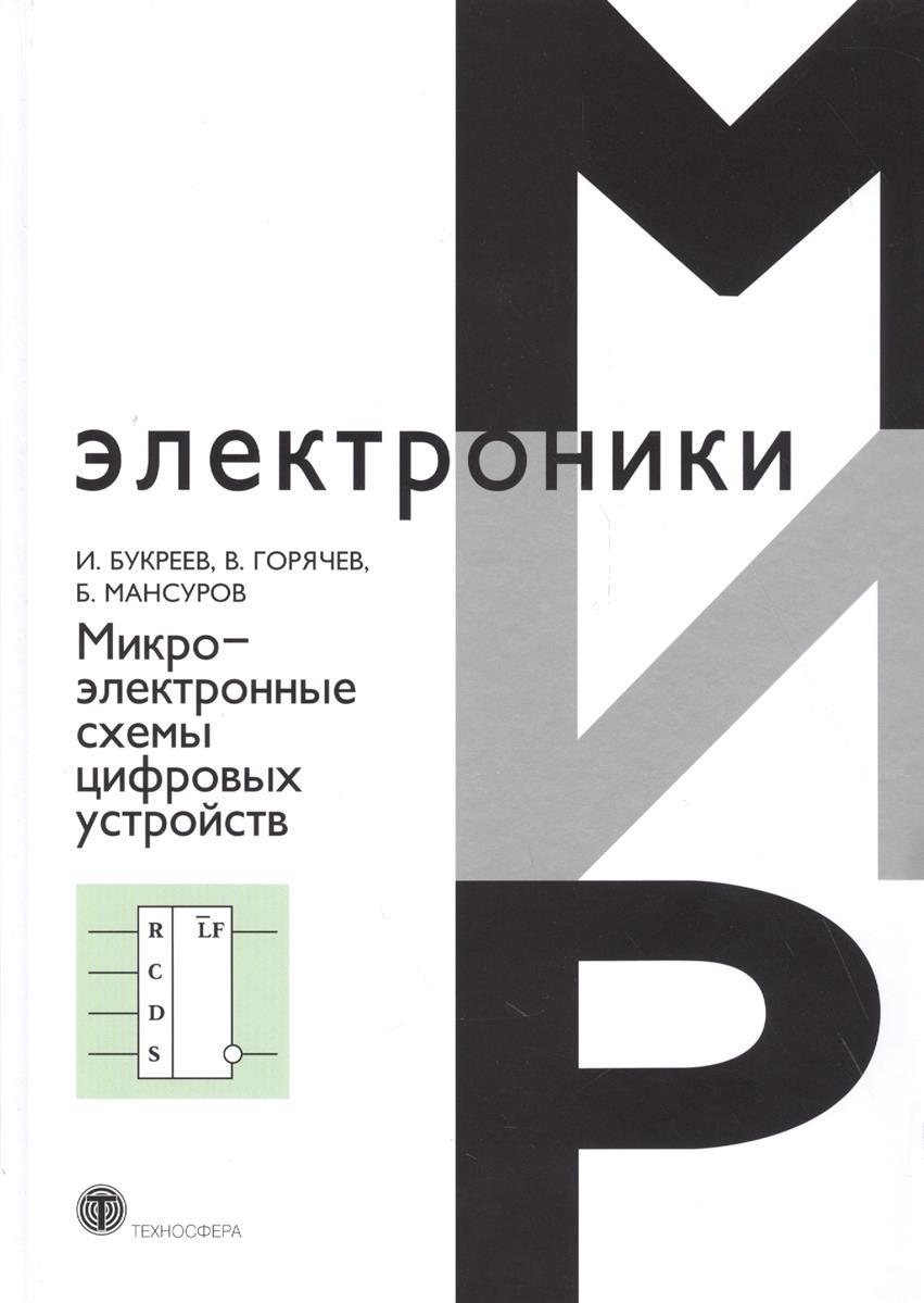 Букреев И., Горячев В., Мансуров Б. Микроэлектронные схемы цифровых устройств