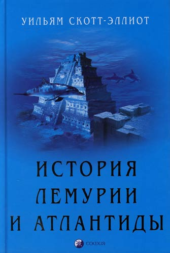 Истории Лемурии и Атлантиды