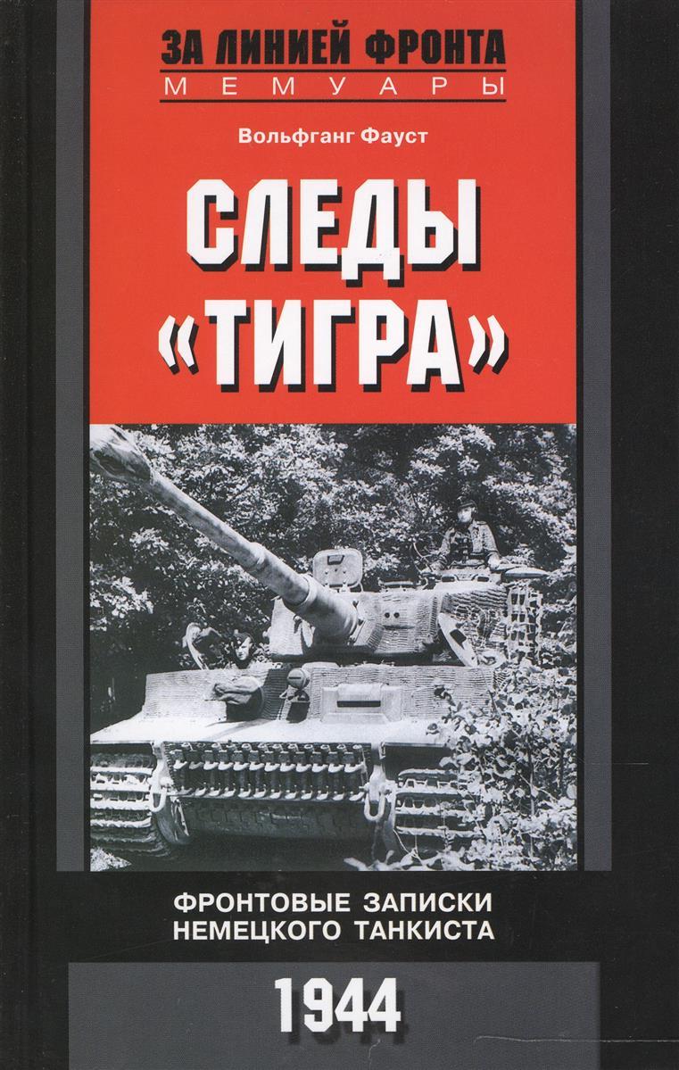 Фауст В. Следы Тигра. Фронтовые записки немецкого танкиста. 1944