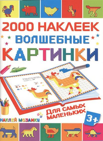 200 наклеек. Волшебные картинки