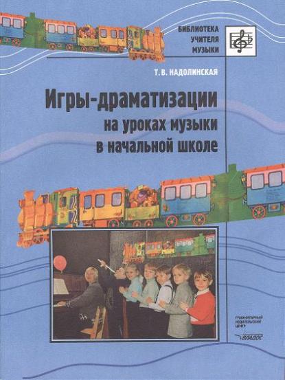 Игры-драматизации на уроках музыки в начальной школе Ноты