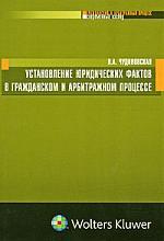 Установление юр. фактов в граждан. и арбитраж. процессе