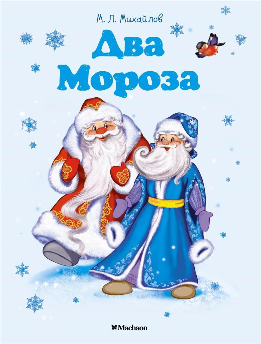 Михайлов М. Два Мороза два мороза