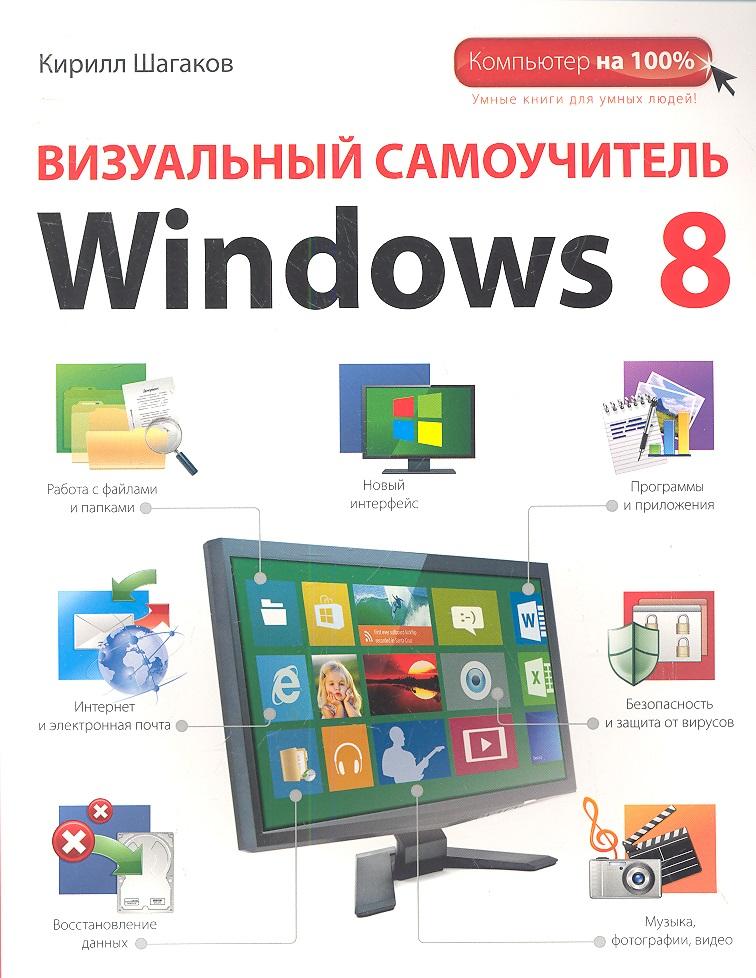 Шагаков К. Визуальный самоучитель Windows 8 ISBN: 9785699631360 спира и ноутбук и windows включая windows 10 визуальный самоучитель