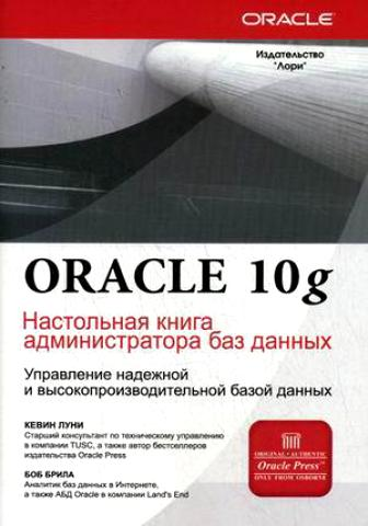 Луни К. Oracle Database 10g Настольная книга админ. баз данных oracle 11g настольная книга администратора