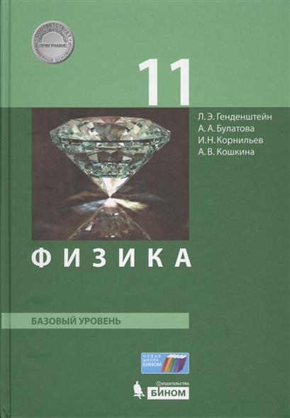 Генденштейн Л., Булатова А., Корнильев И., Кошкина А. Физика. 11 класс. Базовый уровень