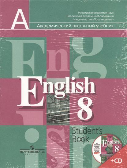 Кузовлев В. Английский язык. 8 класс. Учебник (+CD) английский язык 9 класс учебник вертикаль фгос cd