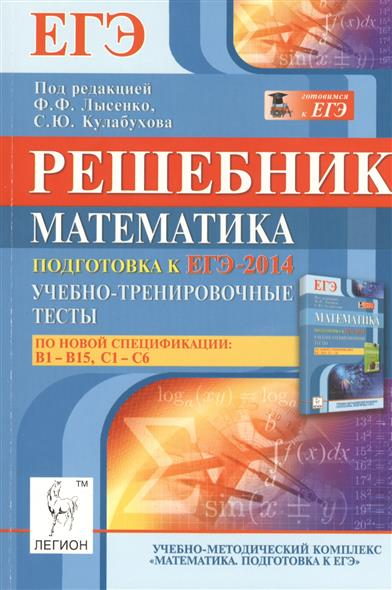 гдз огэ 2017 математика лысенко