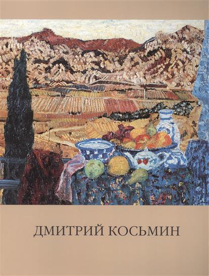 Народный художник России. Косьмин Дмитрий Александрович. Живопись