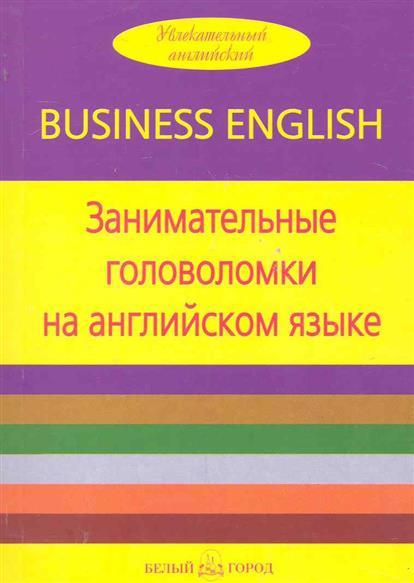 Занимательные головоломки на англ. языке