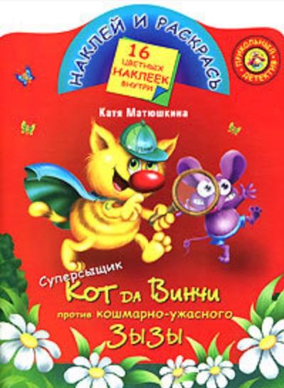 Матюшкина К. КН Наклей и раскрась Суперсыщик Кот да Винчи