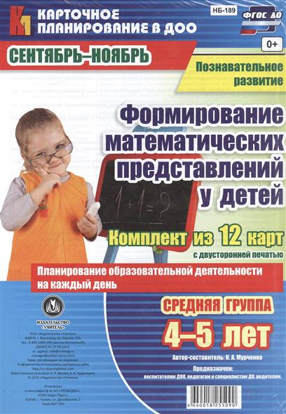 Формирование математических представлений детей. Планирование образовательной деятельности на каждый день. Познавательное развитие. Средняя группа (4-5 лет). Сентябрь-ноябрь. Комплект из 12 карт с двусторонней печатью