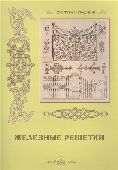 Пантилеева А. (ред.-сост.) Железные решетки железные решетки