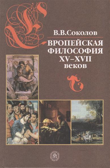 Европейская философия XV-XVII веков. Издание третье, исправленное. Учебное пособие
