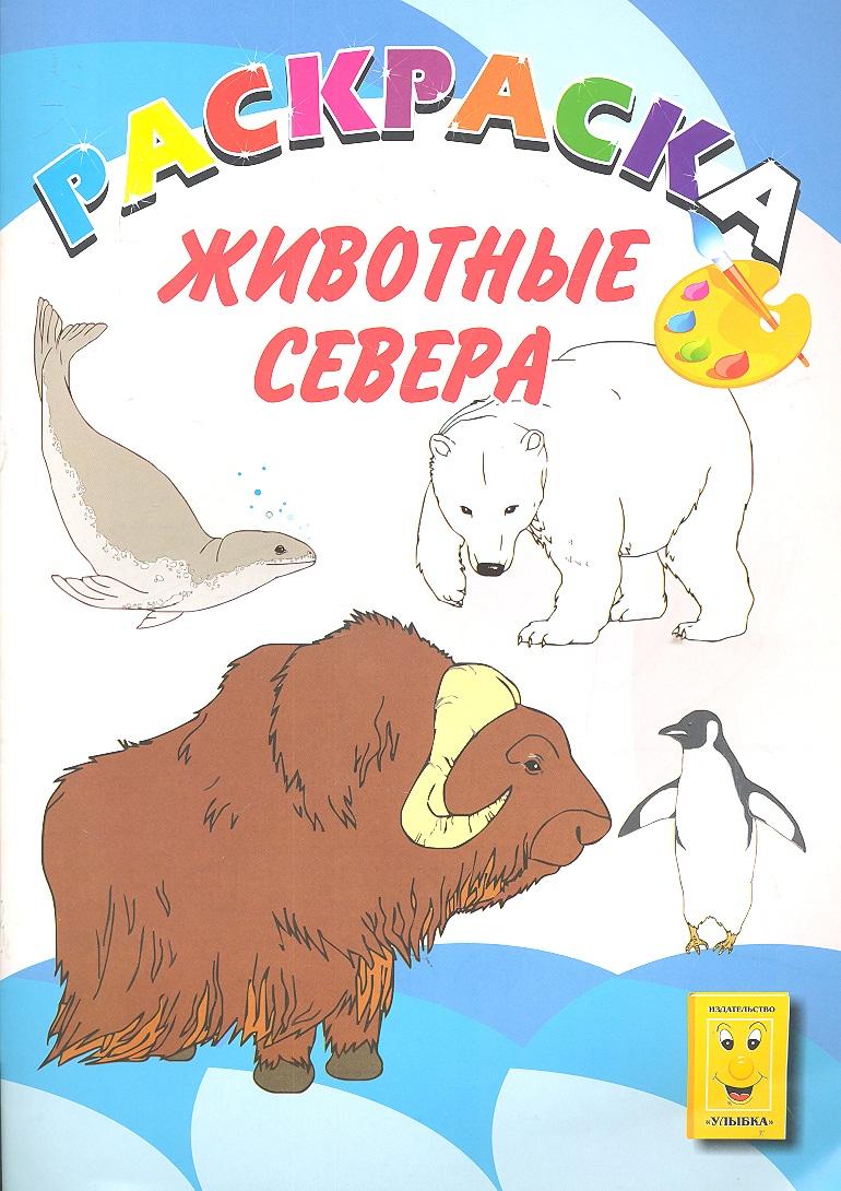 Петраков А. (худ.) Раскраска. Животные Севера