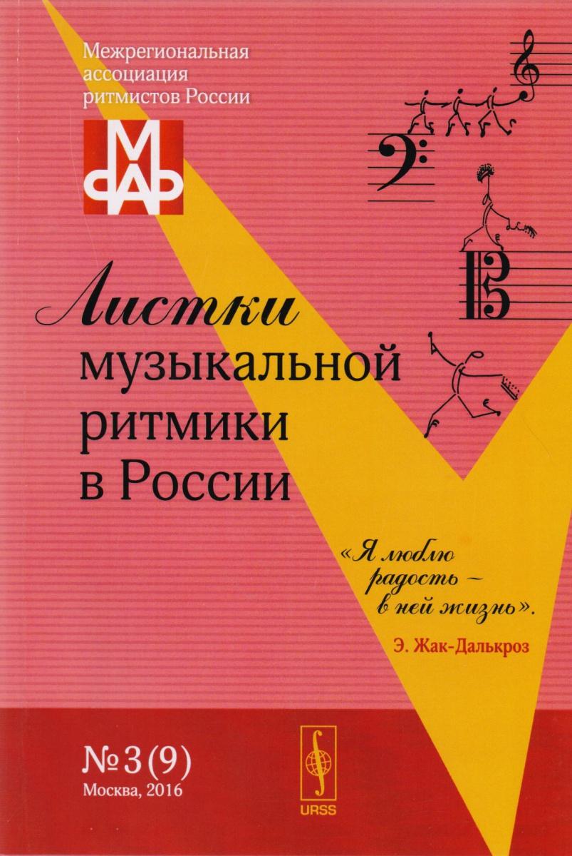Листки музыкальной ритмики в России. №3 (9)