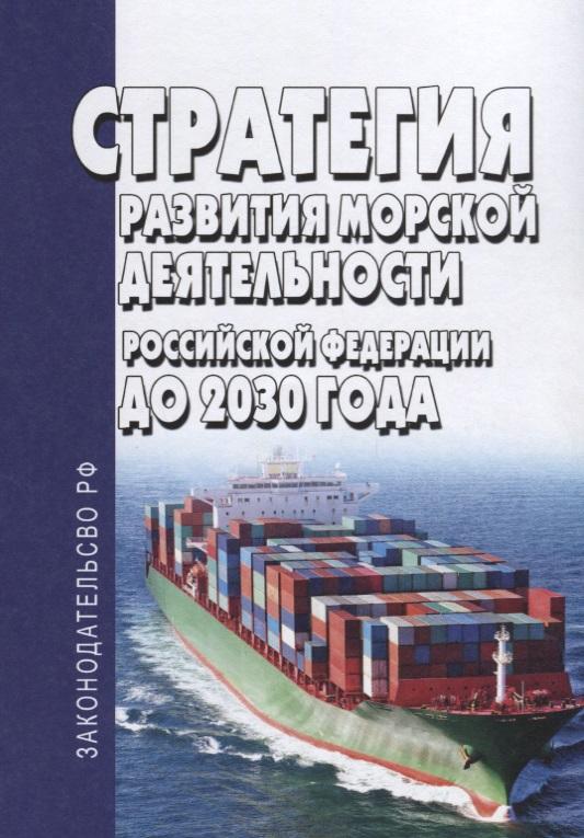 Стратегия развития морской деятельности Российской Федерации до 2030 года