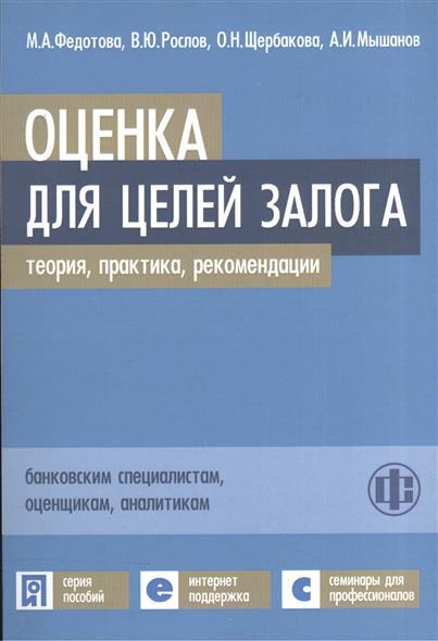 Федотова М. Оценка для целей залога Теория практика рекомендации айгнер м комбинаторная теория