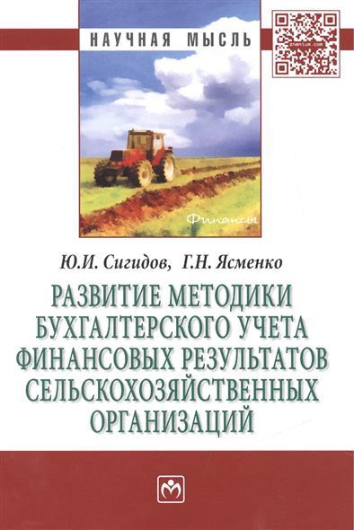 Развитие методики бухгалтерского учета финансовых результатов сельскохозяйственных организаций: Монография