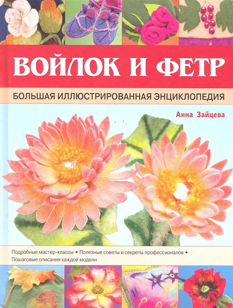 Зайцева А. Войлок и фетр Большая илл. энциклопедия ISBN: 9785699502899