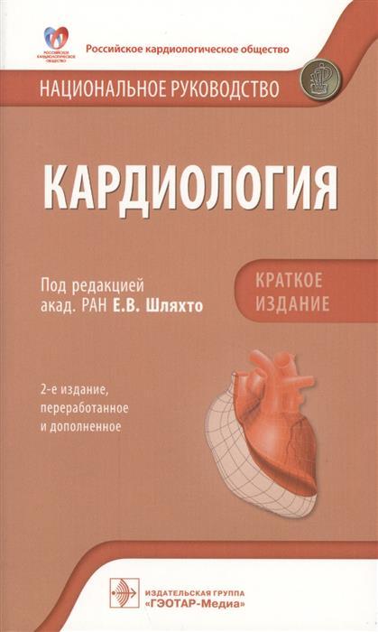 Щляхто Е. Кардиология. Национальное руководство. Краткое издание