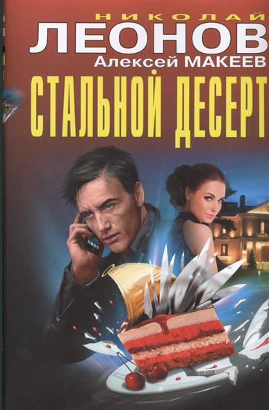 цена на Леонов Н., Макеев А. Стальной десерт