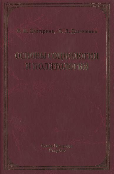 Основы социологии и политологии. Учебное пособие для колледжей и техникумов