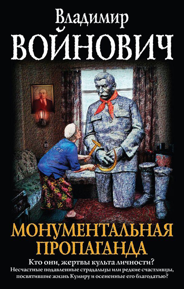 Войнович В. Монументальная пропаганда войнович в замысел