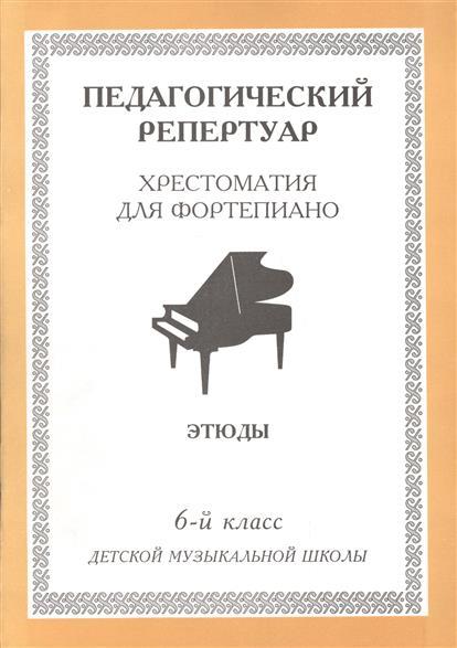 Хрестоматия для фортепиано Этюды 6 кл. ДМШ