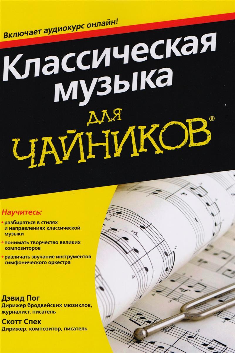 Скачать книга классическая музыка для чайников