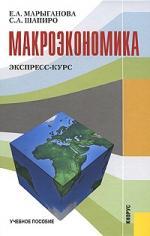 Марыганова Е., Шапиро С. Макроэкономика Экспресс-курс Уч. пос. козлова е жилищное право уч пос карман формат