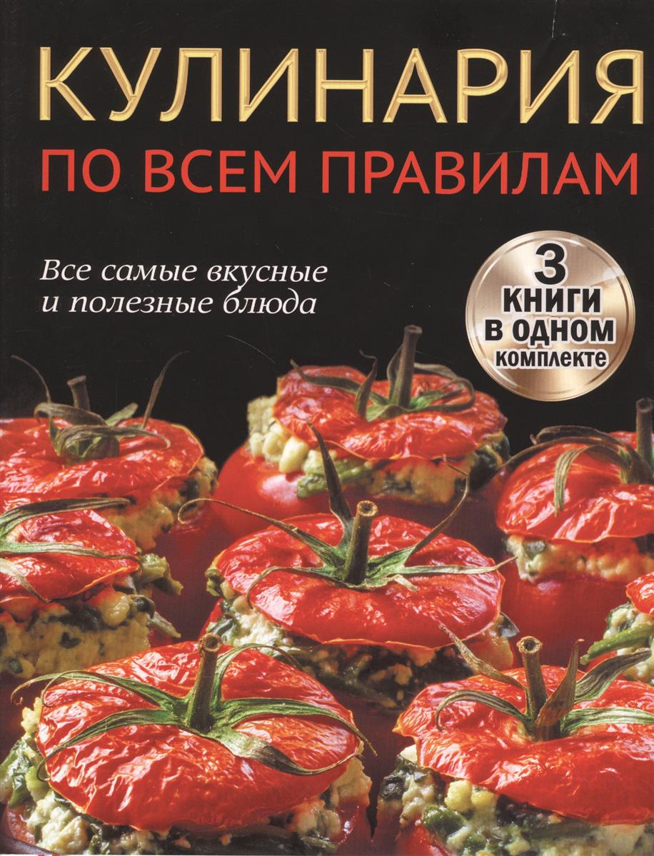 Кулинария по всем правилам. Все самые вкусные и полезные блюда (комплект из 3 книг) вкусные и полезные блюда после праздника