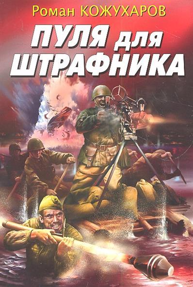 Кожухаров Р. Пуля для штрафника