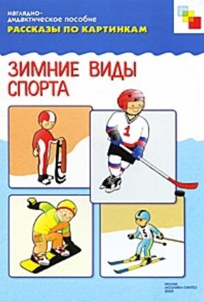 Махлина Е. (худ.) Рассказы по картинкам Зимние виды спорта