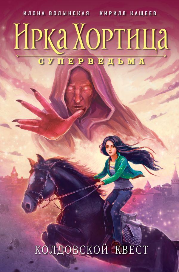 Волынская И., Кащеев К. Колдовской квест волынская и кащеев к выбор ведьмы