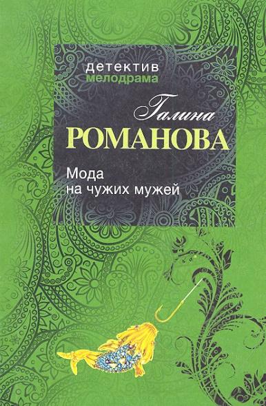 Романова Г. Мода на чужих мужей мария жукова гладкова гарем чужих мужей