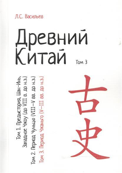 Древний Китай. В 3-х томах. Том 3: Период Чжаньго (V - III вв. до н.э.). Репринтное издание
