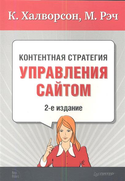 Контентная стратегия управления сайтом. 2-е издание