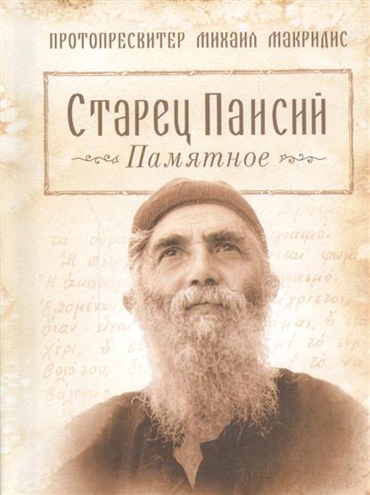 Макридис М. Старец Паисий. Памятное старец фаддей витовницкий
