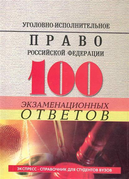 Уголовно-исполнительное право РФ 100 экзам. ответов