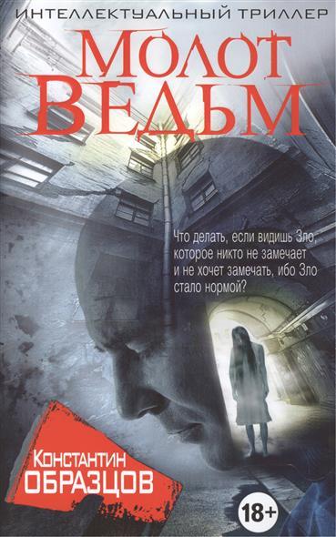 Образцов К. Молот ведьм ISBN: 9785699866809 вацлав каплицкий молот ведьм