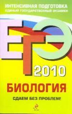 Машкова Н. ЕГЭ 2010 Биология Сдаем без проблем mathey tissot rolly d810an