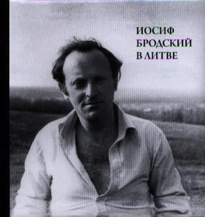 Иосиф Бродский в Литве