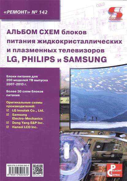 Альбом схем блоков питания жидкокристаллических и плазменных телевизоров LG, PHILIPS и SAMSUNG