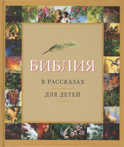 Библия в рассказах для детей 184 иллюстрации к Ветхому и Новому Завету