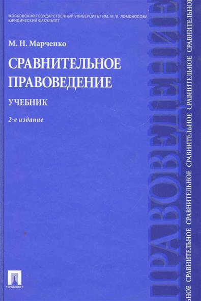 Сравнительное правоведение Учебник
