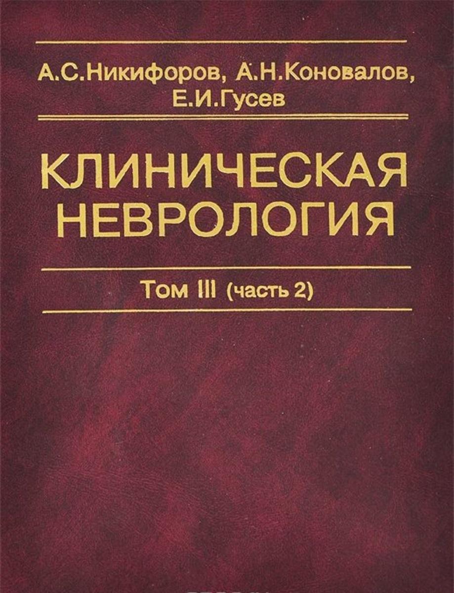 все цены на Никифоров А., Коновалов А., Гусев Е. Клиническая неврология. В трех томах. Том III (часть 2)