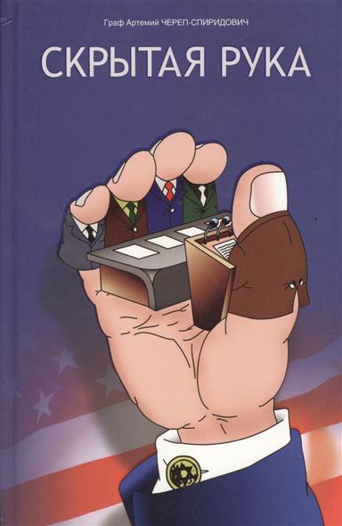 Скрытая рука. Тайное мировое правительство